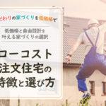 ローコスト注文住宅の特徴と選び方