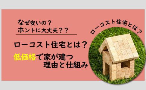 ローコスト住宅とは?低価格で家が建つ理由と仕組み