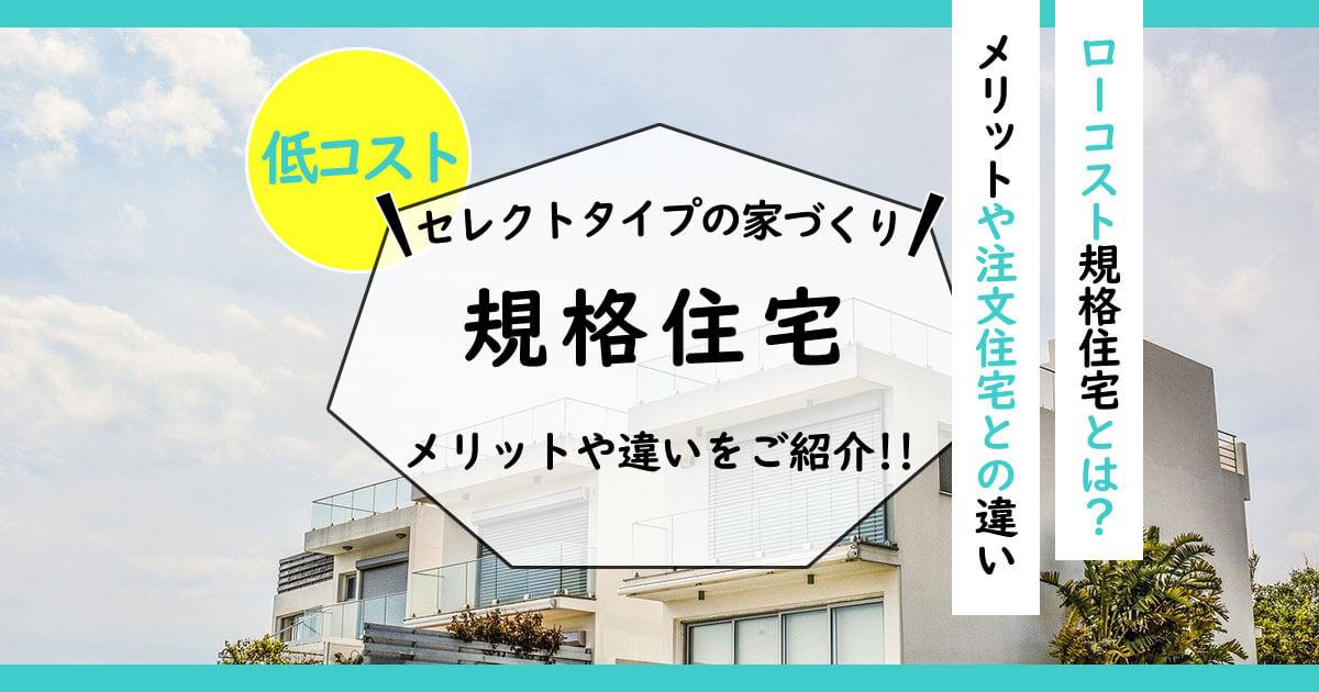 ローコスト「規格住宅」とは?メリットや注文住宅との違い・規格住宅メーカーをご紹介!