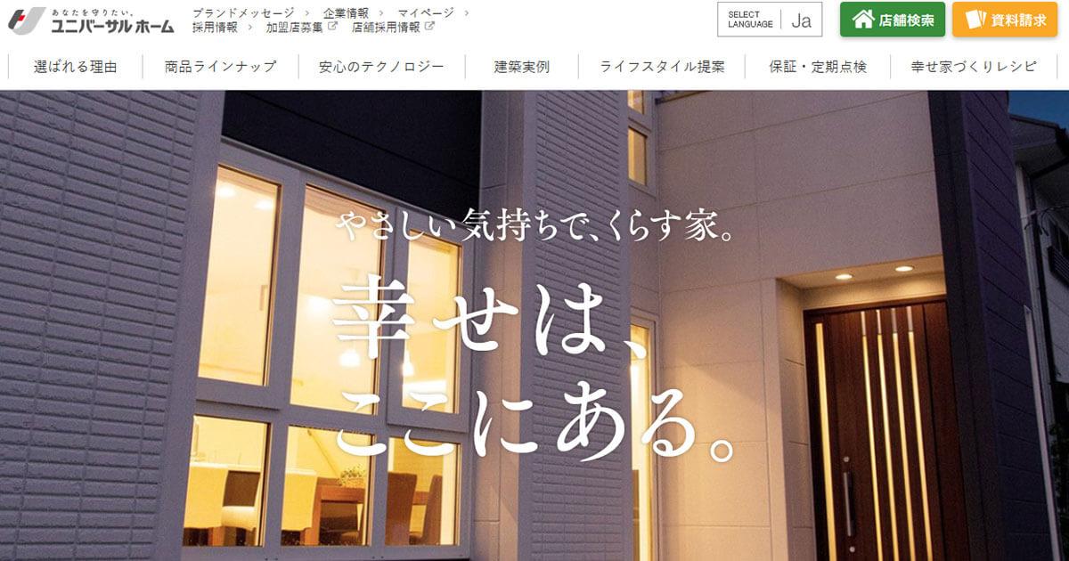 ユニバーサルホームの口コミ評判・坪単価の比較