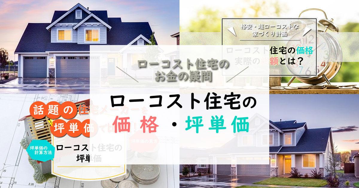 ローコスト住宅は実際いくら?価格と坪単価の目安