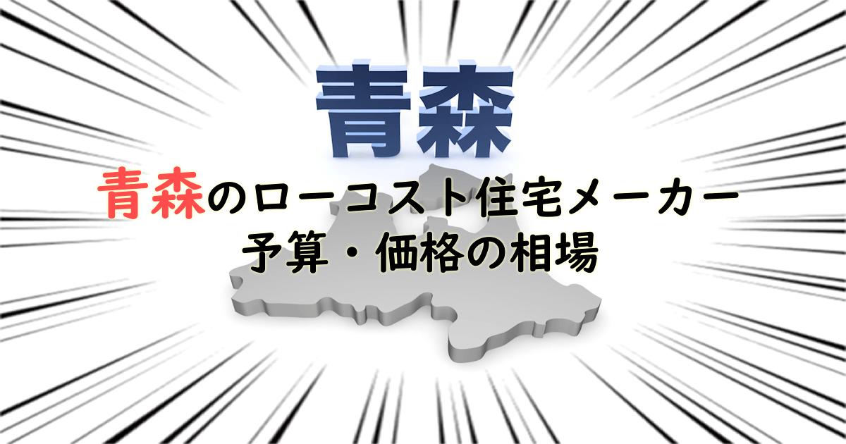 青森県のローコスト住宅メーカー