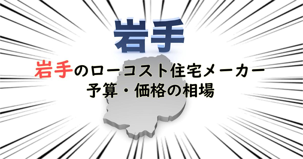 岩手県のローコスト住宅メーカー