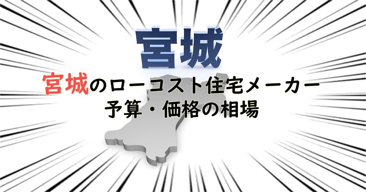宮城県のローコスト住宅メーカー