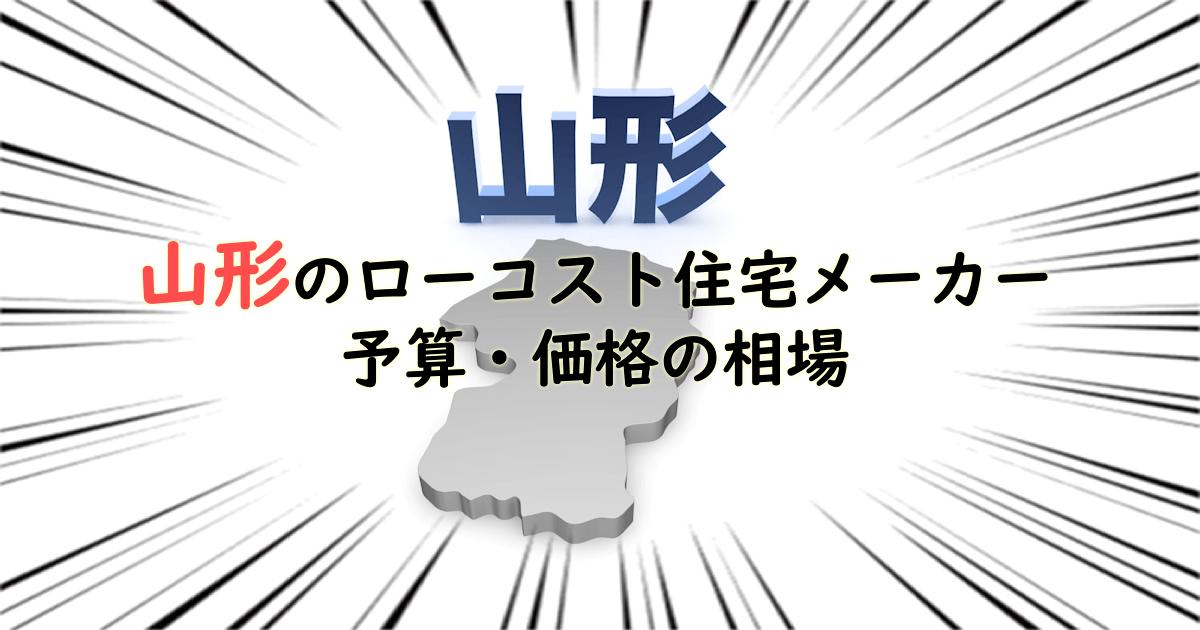 山形県のローコスト住宅メーカー