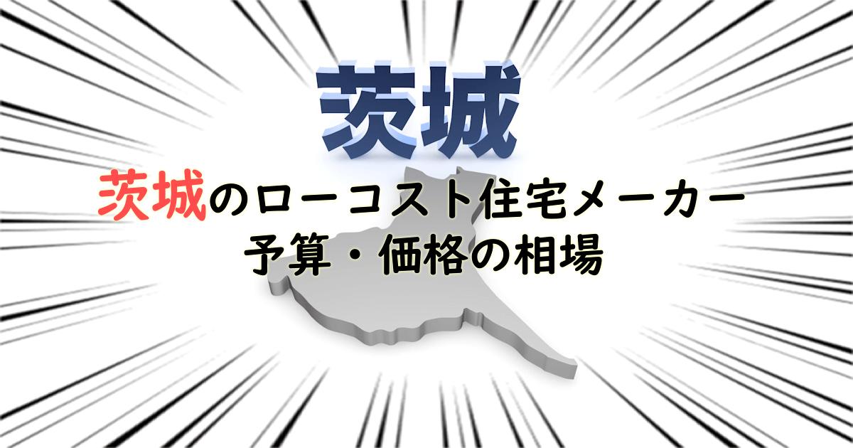 茨城県のローコスト住宅メーカー