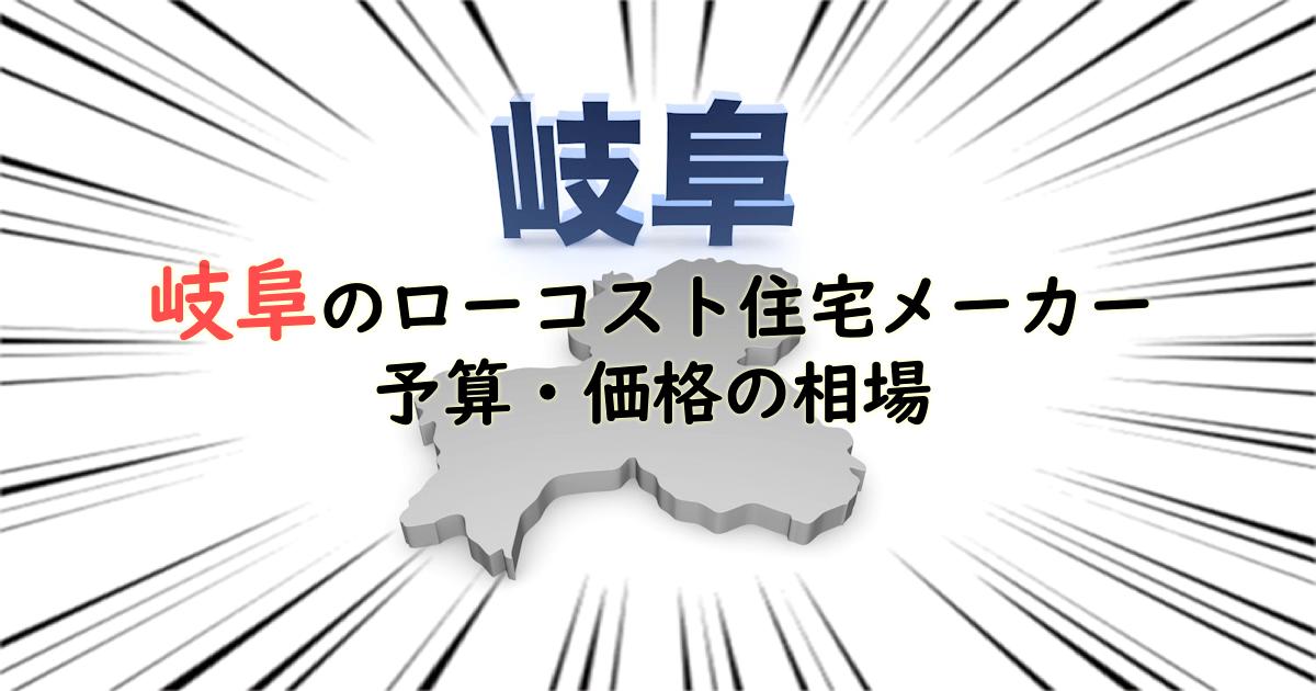岐阜県のローコスト住宅メーカー