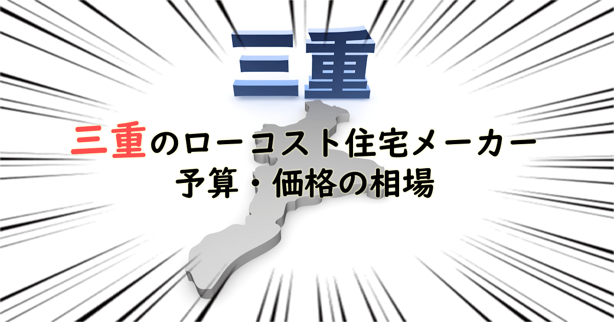 三重県のローコスト住宅メーカー