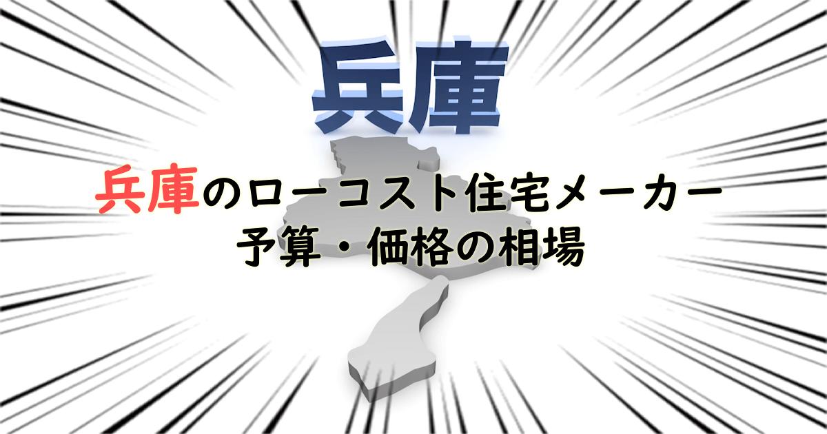 兵庫県のローコスト住宅メーカー