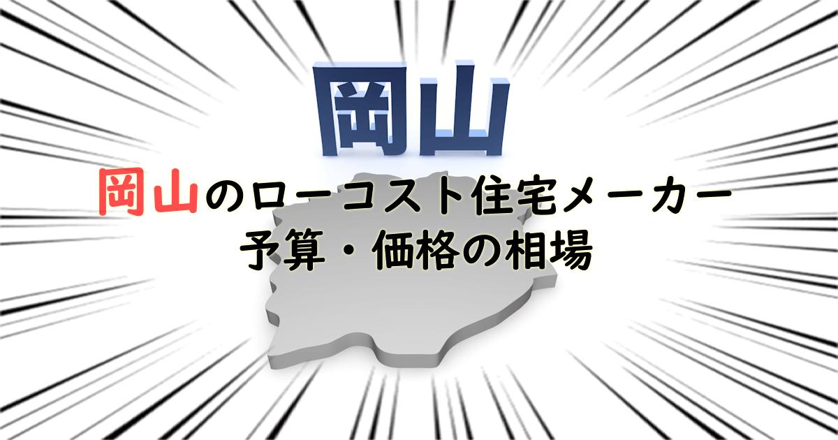 岡山県のローコスト住宅メーカー