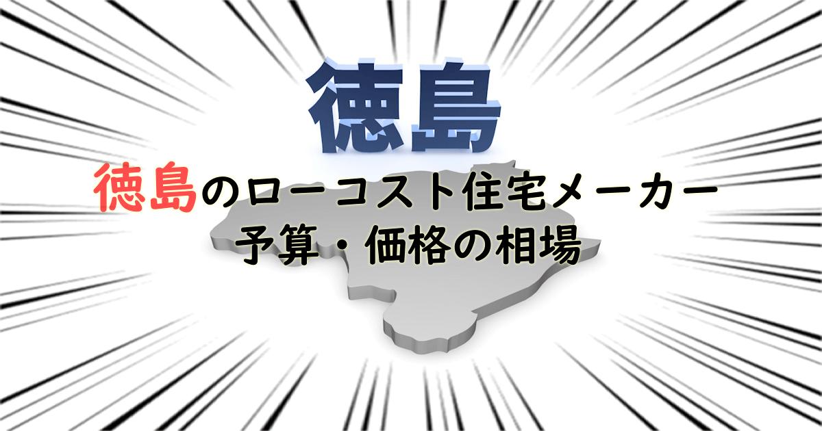 徳島県のローコスト住宅メーカー