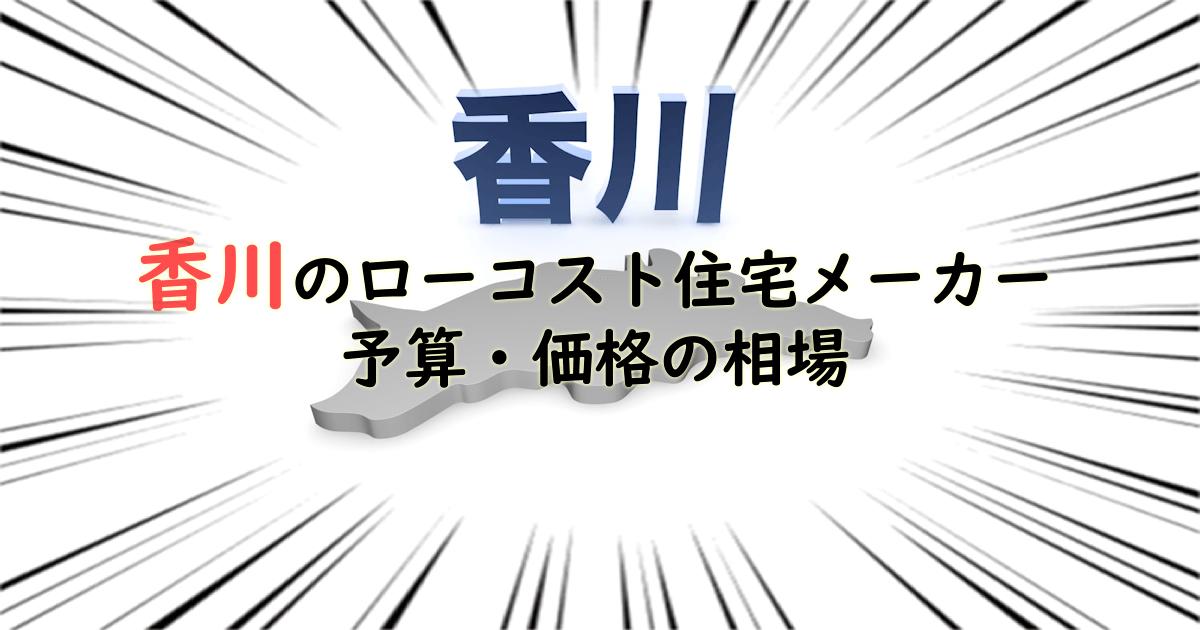 香川県のローコスト住宅メーカー