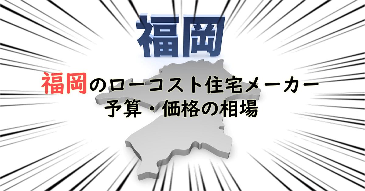 福岡県のローコスト住宅メーカー