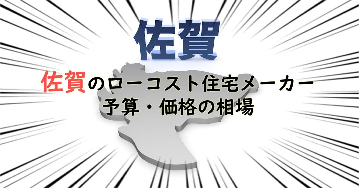 佐賀県のローコスト住宅メーカー