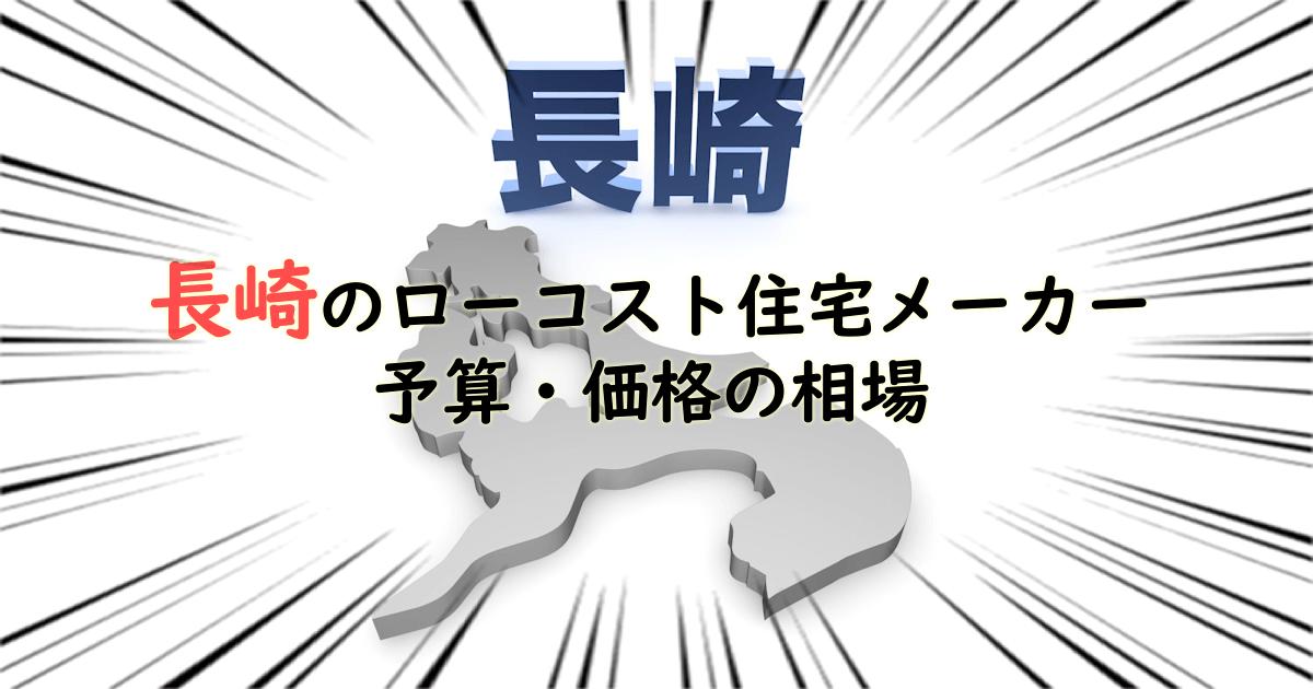 長崎県のローコスト住宅メーカー