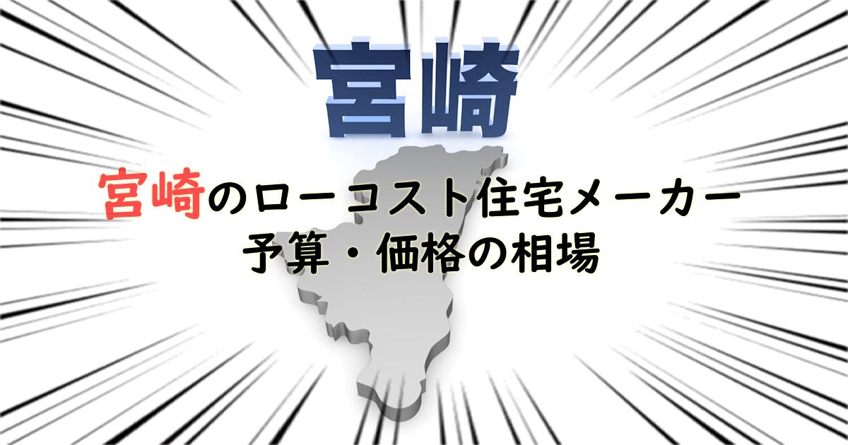 宮崎県のローコスト住宅メーカー