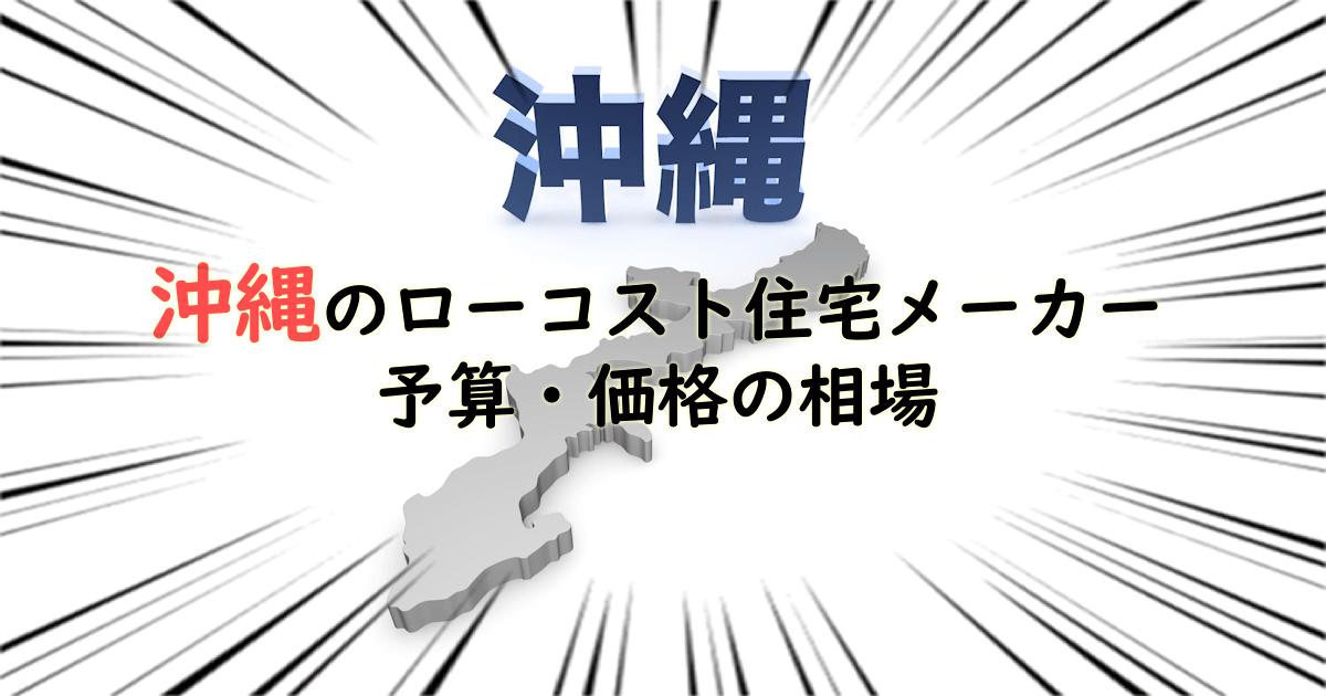 沖縄県のローコスト住宅メーカー