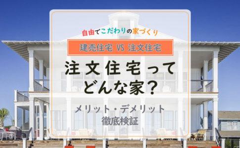 「注文住宅とは?」が分かる!建売との違いやメリット・デメリットを解説
