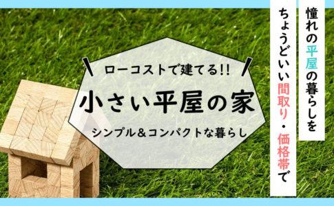 【小さい平屋】500万円からのローコストな平屋の間取り