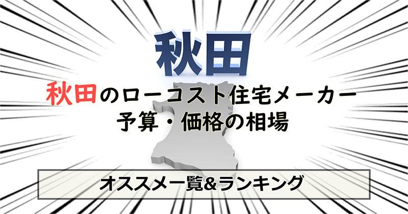 秋田県のローコスト住宅メーカー