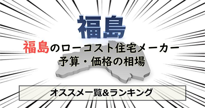 福島県のローコスト住宅メーカー