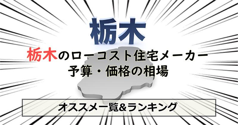 栃木県のローコスト住宅メーカー