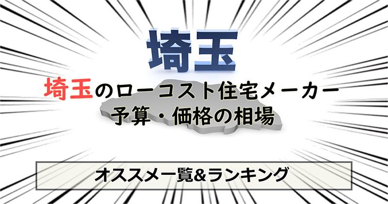 埼玉県のローコスト住宅メーカー