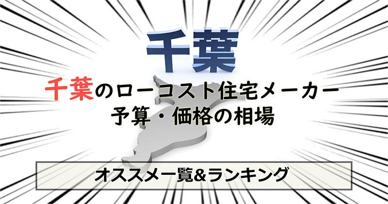 千葉県のローコスト住宅メーカー