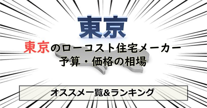東京都のローコスト住宅メーカー
