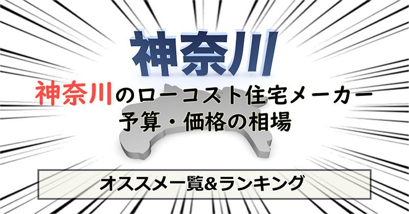 神奈川県のローコスト住宅メーカー