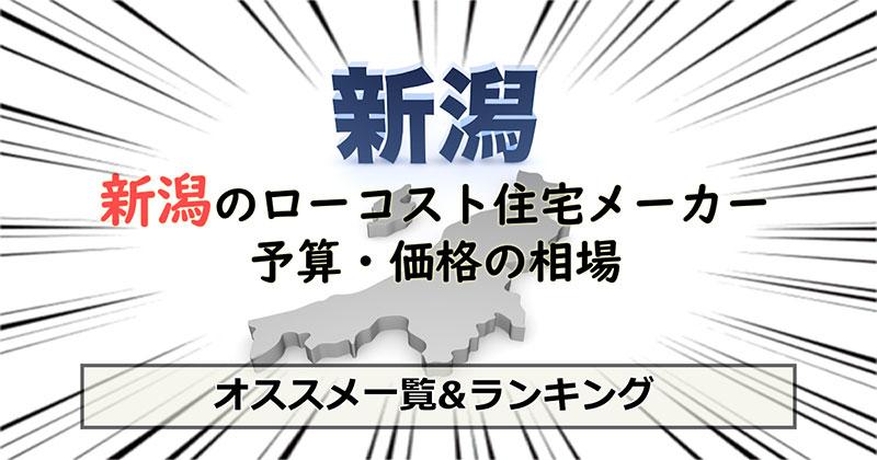 新潟県のローコスト住宅メーカー