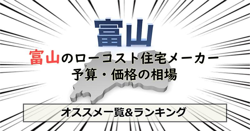 富山県のローコスト住宅メーカー