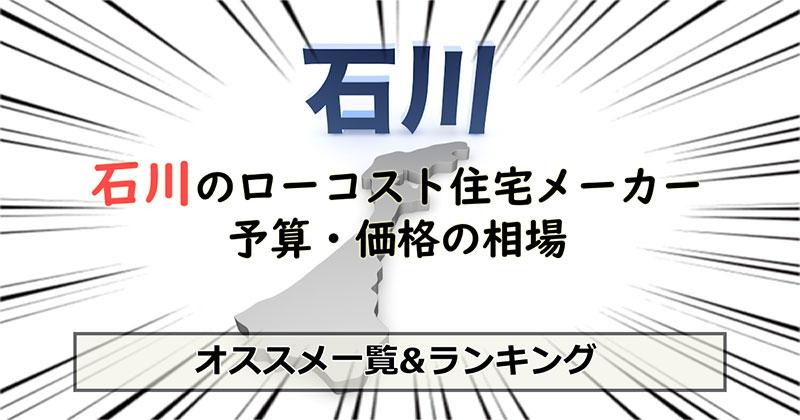 石川県のローコスト住宅メーカー
