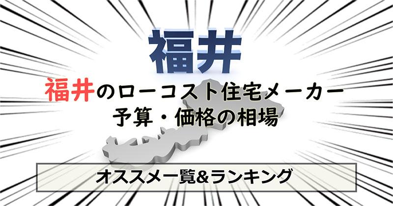 福井県のローコスト住宅メーカー