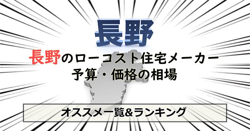 長野県のローコスト住宅メーカー