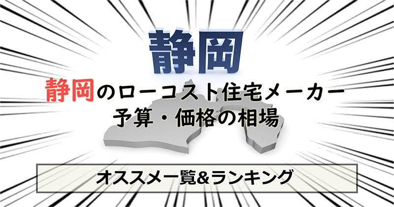 静岡県のローコスト住宅メーカー