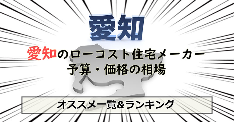 愛知県のローコスト住宅メーカー