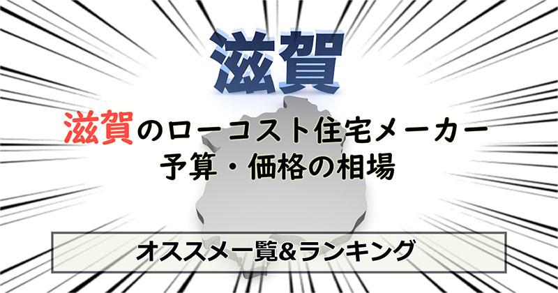 滋賀県のローコスト住宅メーカー
