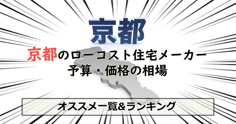京都府のローコスト住宅メーカー