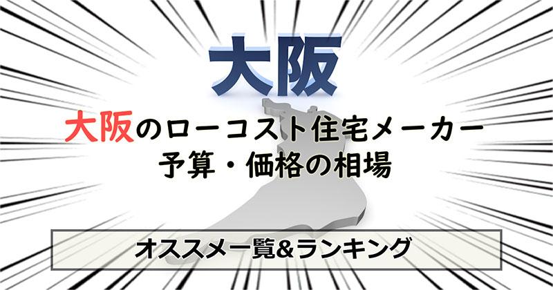 大阪府のローコスト住宅メーカー