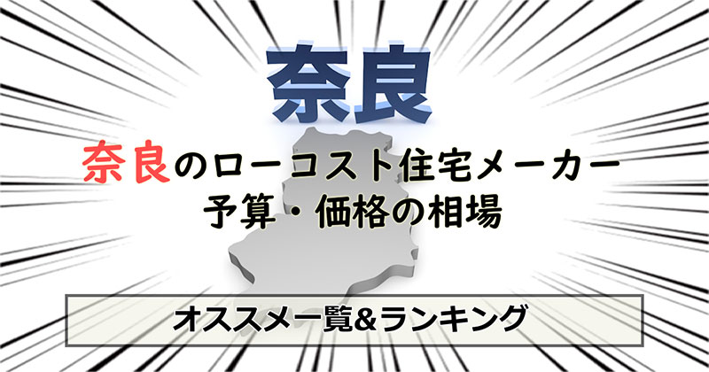 奈良県のローコスト住宅メーカー