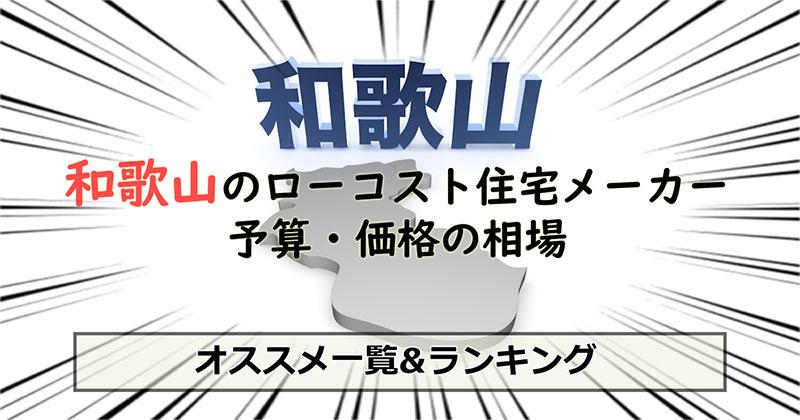 和歌山県のローコスト住宅メーカー