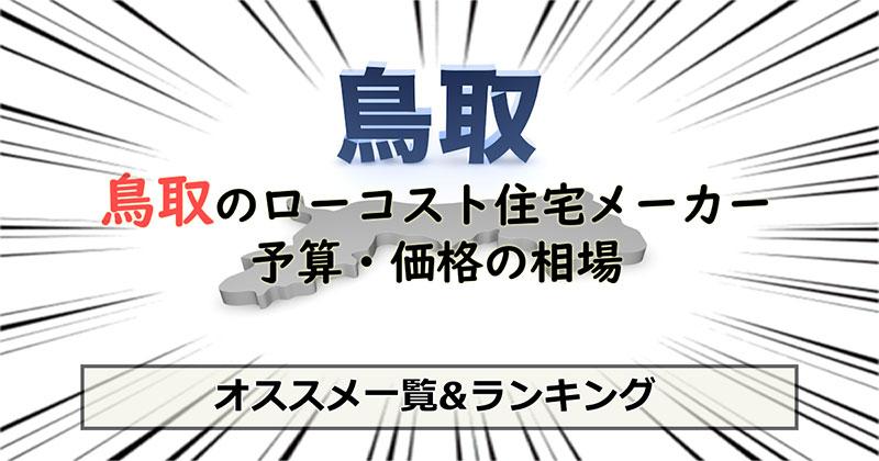 鳥取県のローコスト住宅メーカー