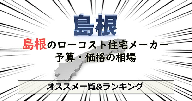 島根県のローコスト住宅メーカー