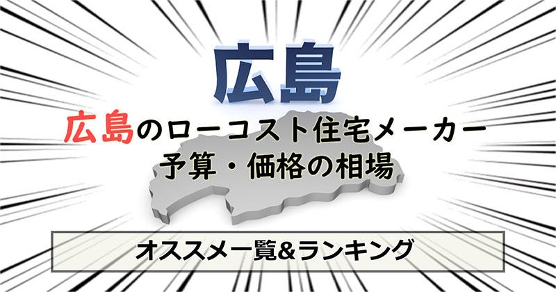 広島県のローコスト住宅メーカー