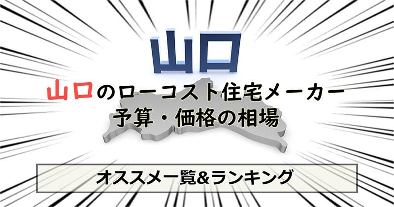 山口県のローコスト住宅メーカー