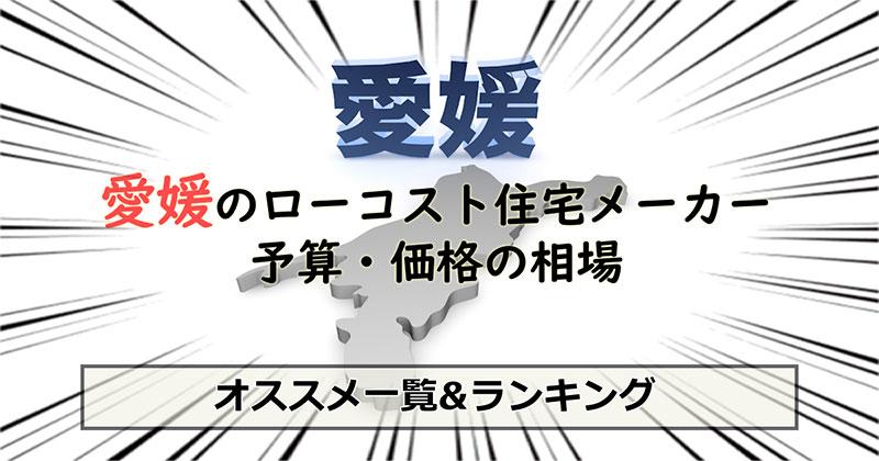 愛媛県のローコスト住宅メーカー