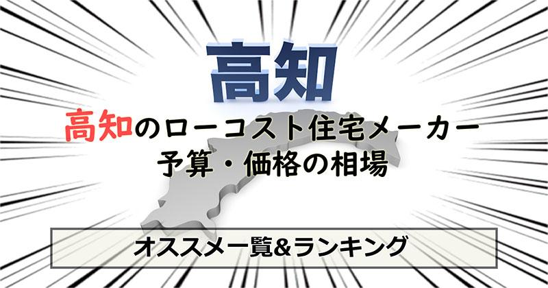 高知県のローコスト住宅メーカー