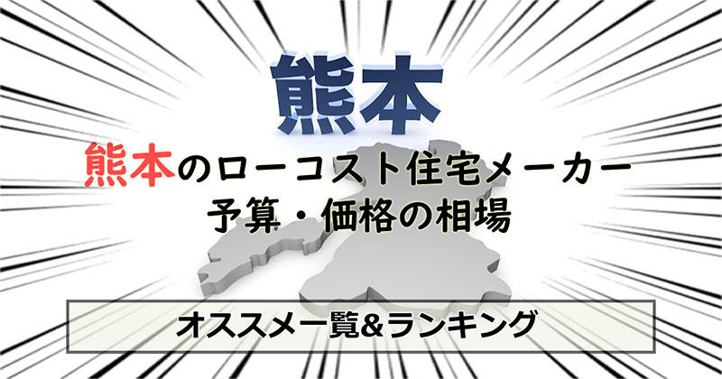 熊本県のローコスト住宅メーカー